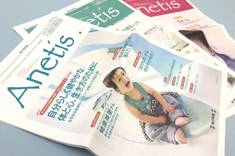 【効果的な広告選び】妊婦および0~1歳の子供を持つママ向け広告媒体「Anetis(アネティス)」の価値・メリット・効果とは?