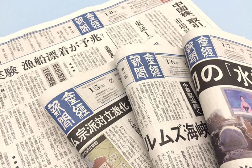広告媒体としての「産経新聞」の価値・メリット・効果とは?