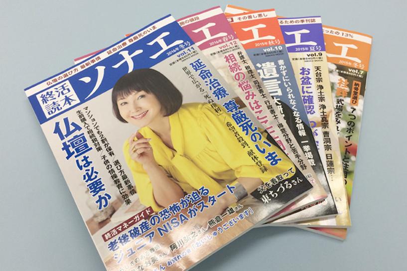 シニア向け雑誌広告媒体「終活読本ソナエ」の価値・メリット・効果とは?