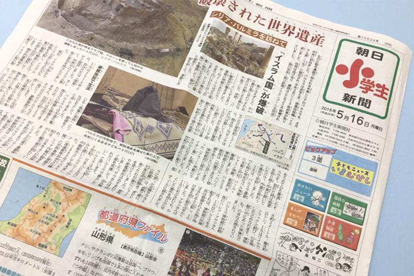 親子向け(小学生)広告媒体「朝日小学生新聞」の価値・メリット・効果とは?