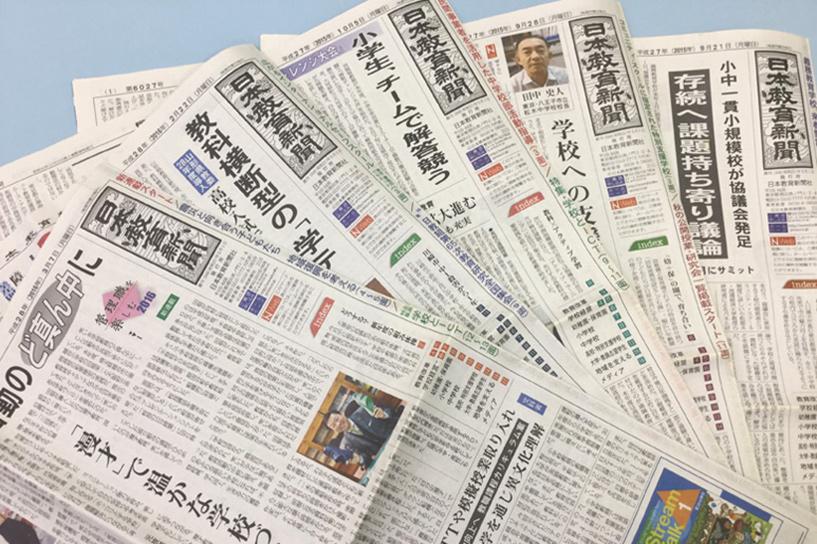 教職員向け広告媒体「日本教育新聞」の価値・メリット・効果とは?