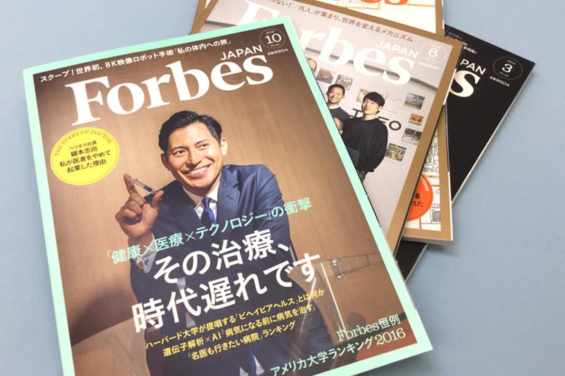 日本を動かす人を動かす雑誌「Forbes JAPAN」の価値・メリット・効果とは?