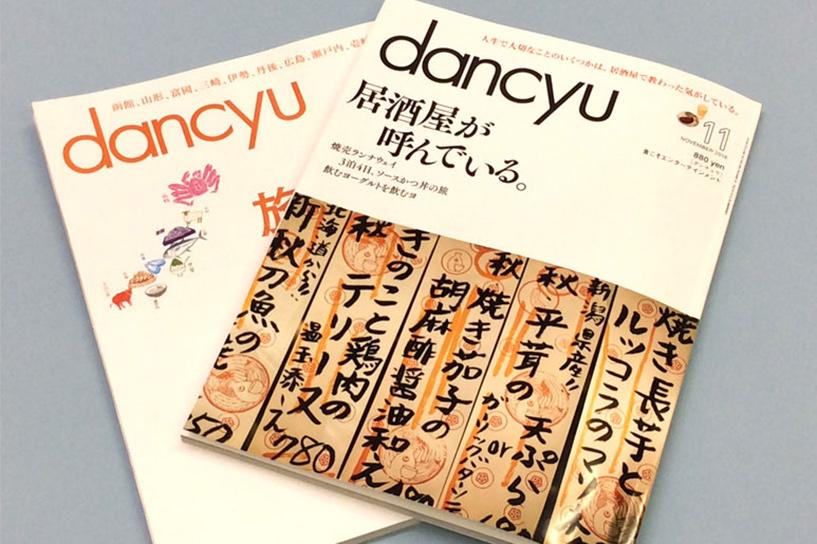 雑誌広告媒体「dancyu」の価値・メリット・効果とは?
