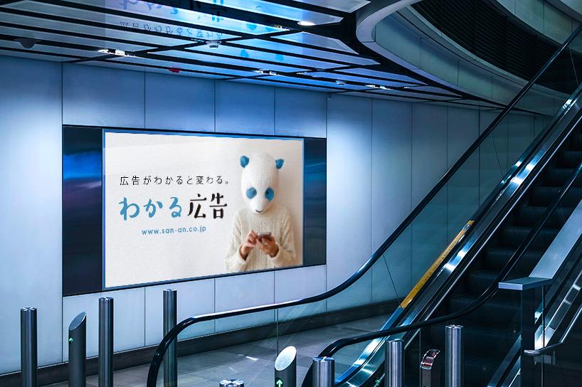 病院、大学、ホテルから渋谷交差点まで全国のデジタルサイネージを一元管理・広告放映できるんです!