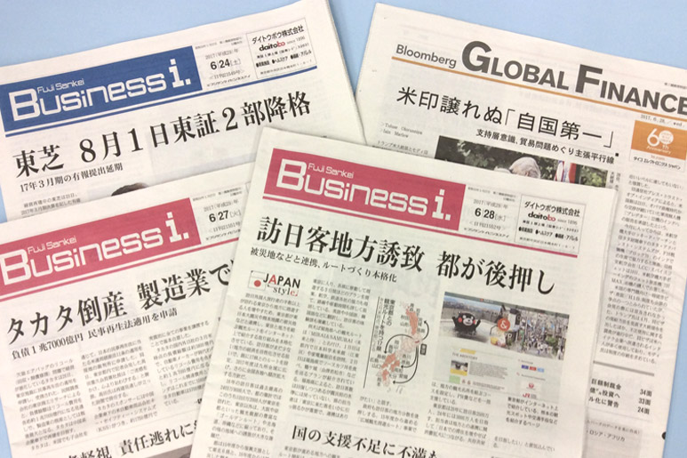経済紙に広告出すなら…日経新聞だけじゃない!世界情勢に強いフジサンケイビジネスアイという選択肢