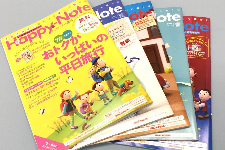 【効果的な広告選び】0~4歳児のいるママ向け広告媒体「Happy-Note(ハッピーノート)」の価値・メリット・効果とは?