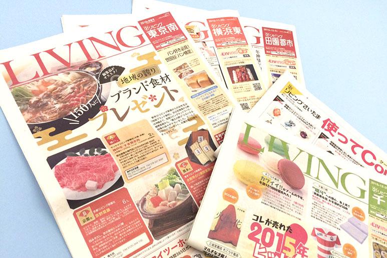 【効果的な広告選び】主婦向けフリーペーパー広告媒体「サンケイリビング新聞」の価値・メリット・効果とは?